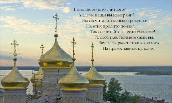 стихи на православную тематику ГОСТ холоднодеформированные
